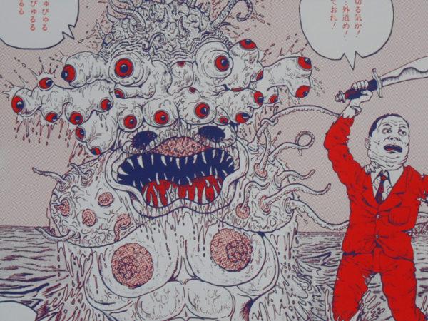 muddueuhara japan
