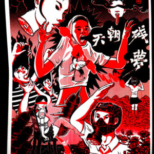 tony cheung poster